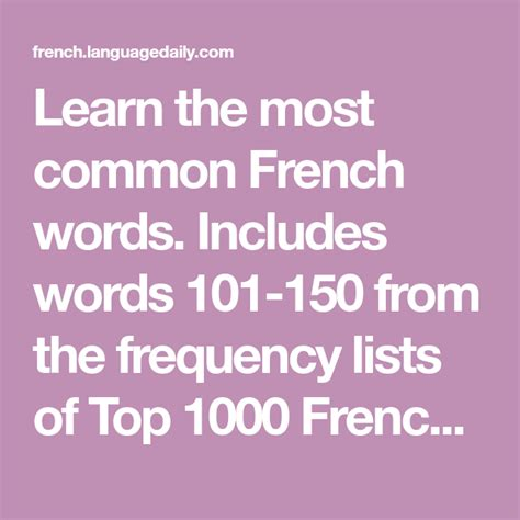 Learn the most common French words