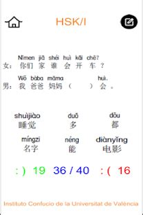 HSK-I - Android Apps on Google Play